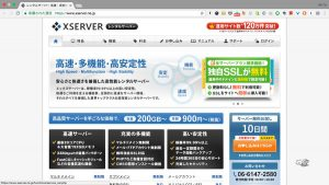 xserver_wordpress_https-12