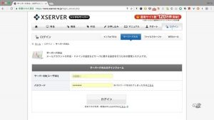 xserver_wordpress_https-4