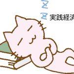 【読書log】実践行動経済学 を読んだよ