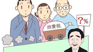 消費増税延期という英断〜デフレ脱却への機会〜