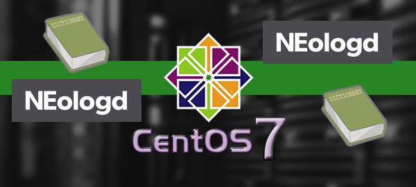 Centos7 Neologd Mecab ipdic omohikane.com
