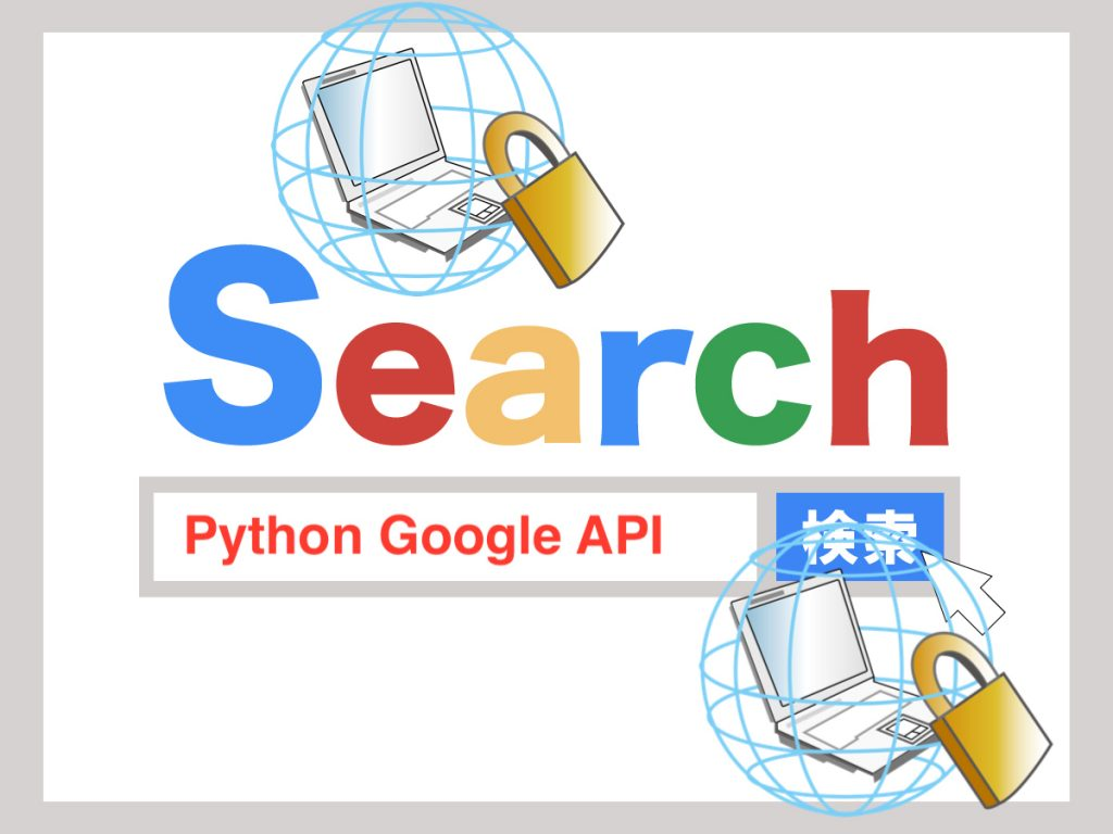google_api_python_auth_error