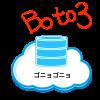 python3.4 + boto3でs3からファイルを取ってくる