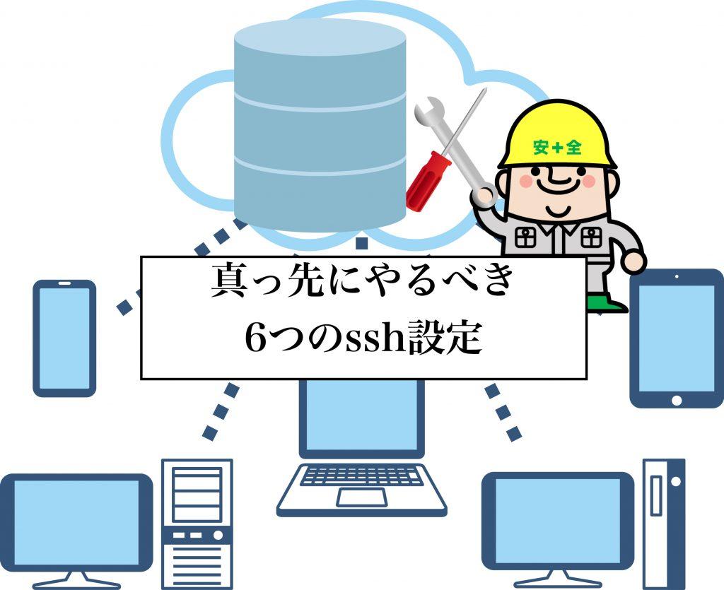 Linuxサーバー立てたら, まずやるべき 6つのSSH設定