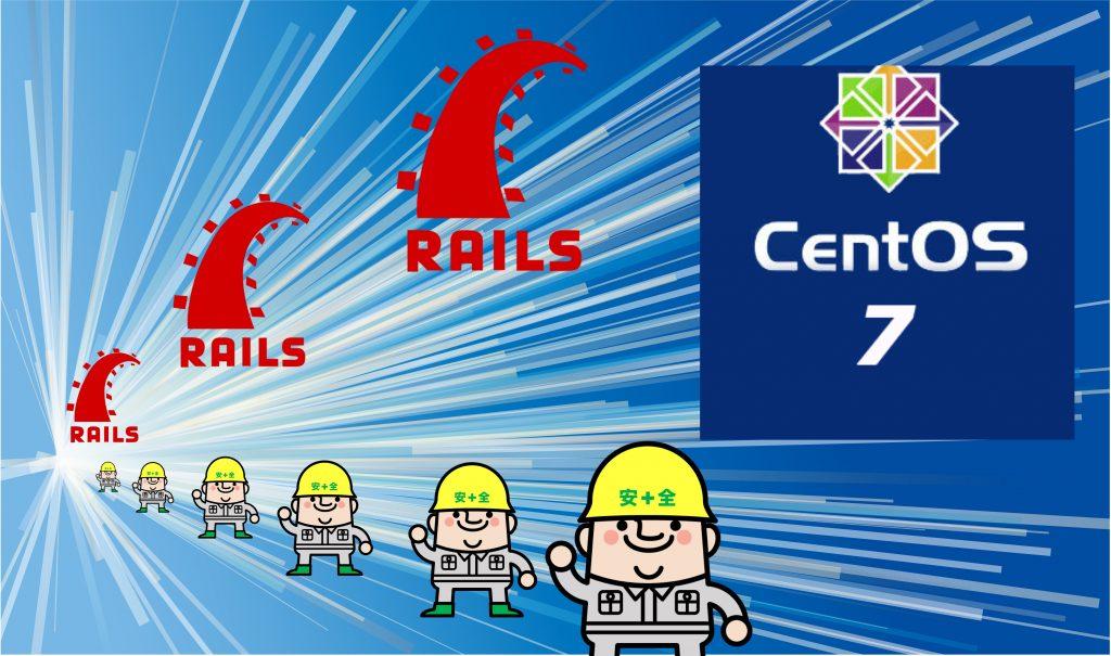すぐ開発できるRails + DockerをCentOS7上に構築する