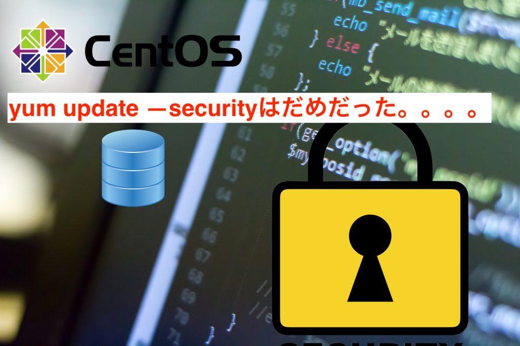 centos7 yum --security update not working. vmfarms/generate_updateinfo