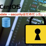CentOS7ではyum update –-securityもvmfarmsのgenerate_updateinfoも駄目である話