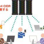 CIDRとサブネットでIPアドレスの範囲指定を計算する方法 (プレフィックス長)