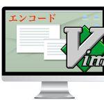 vim で編集中にエンコードを変更する方法 utf8 <-> shiftjis