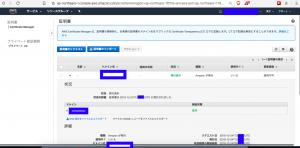 AWS ACMのDNS検証を別のネームサーバーで行う方法