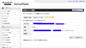 AWS ACM DNS検証をXserverのDNS設定で行う方