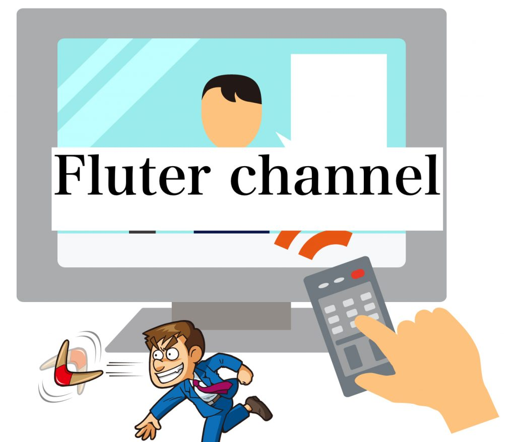 Flutter 現在のchannelの確認方法と切替え方法、おまけにupgradeの方法