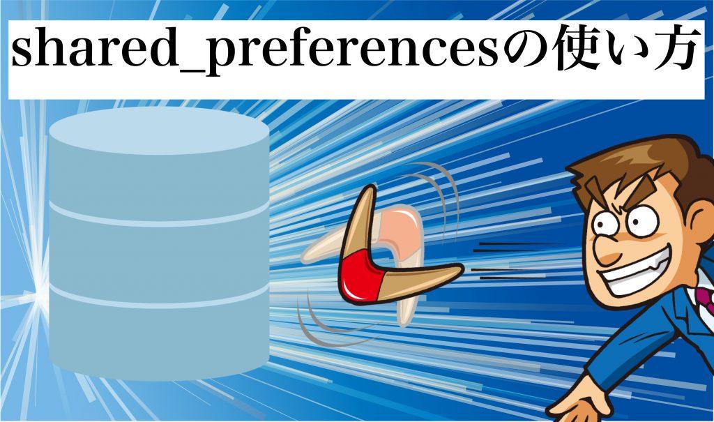 flutter shared_preferences 使い方