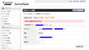 XserverはCNAME値に「_」アンダースコアは利用できないからACM検証できない?