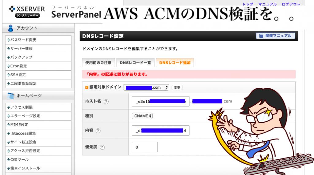AWS ACM DNS検証をお名前.comやXserverなど別のDNS管理サービスで行う方法