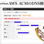 AWS ACMのDNS検証をお名前.com, Xserver等のDNS管理サービスで行う方法