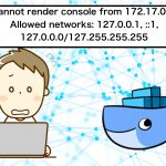 Cannot render console from 172.17.0.1! Allowed networks: 127.0.0.1, ::1, 127.0.0.0/127.255.255.255が出たとき