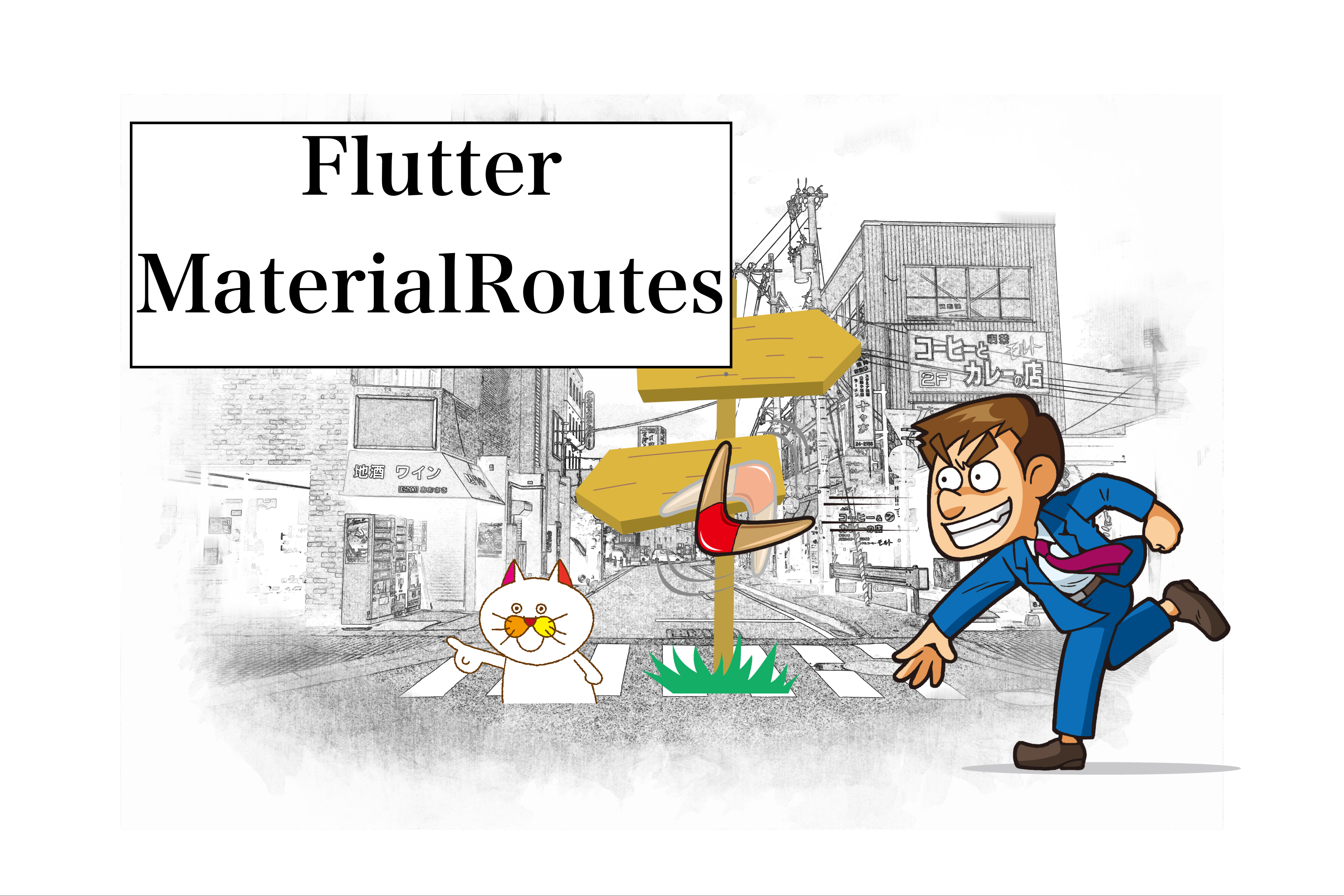 Flutter MaterialPageRouteを使用してルーティングを設計する方法