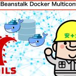 ElasticBeanstalk Docker MultiContainer で Nginx + Rails + Sidekiqが動くようにする