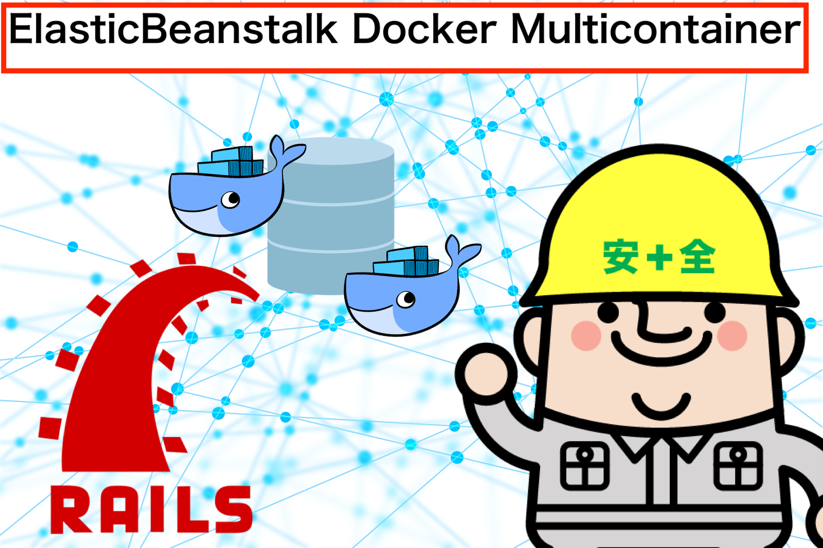 ElasticBeanstalk Docker MultiContainer で Nginx + Rails + Sidekiqが動くためのDockerrun.aws.json