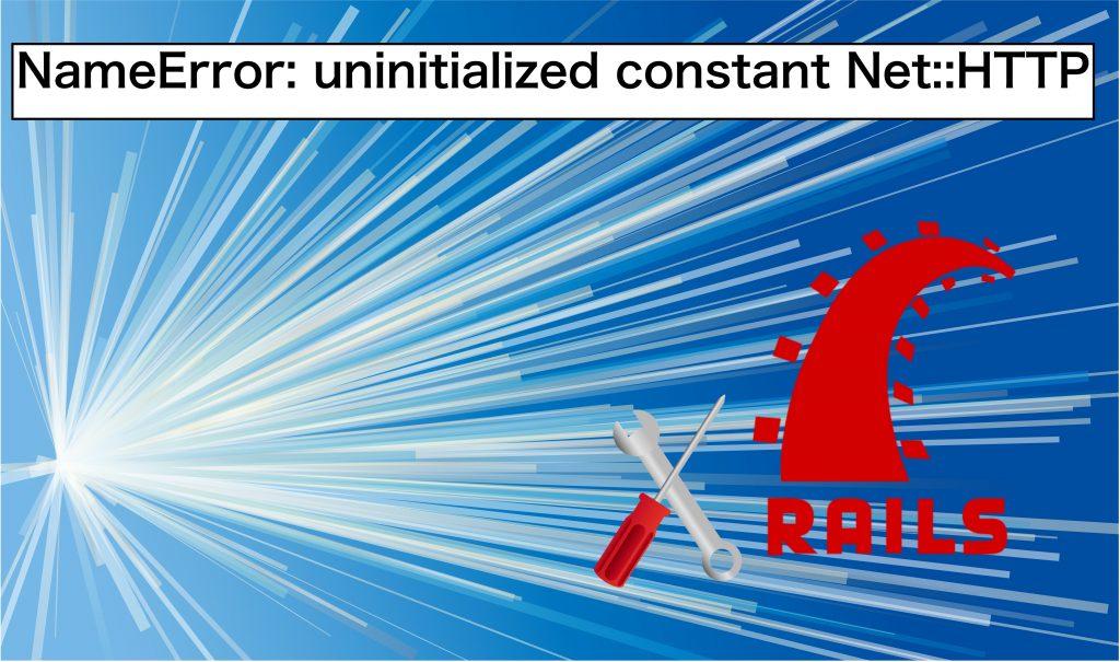 Rails Sidekiq Worker内でNameError: uninitialized constant Net::HTTPが出たとき