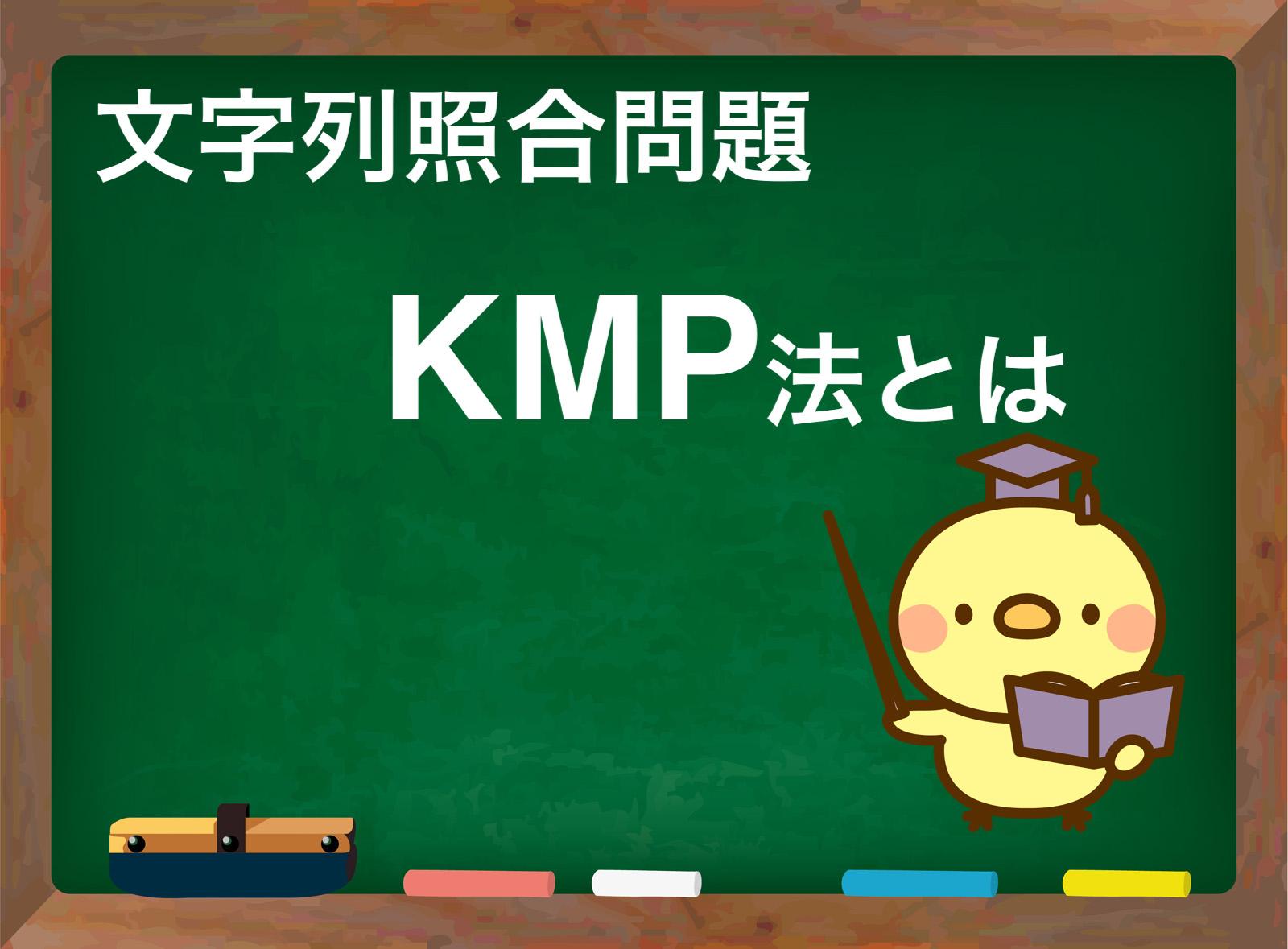 【アルゴリズム】文字列照合問題 KMP法とは