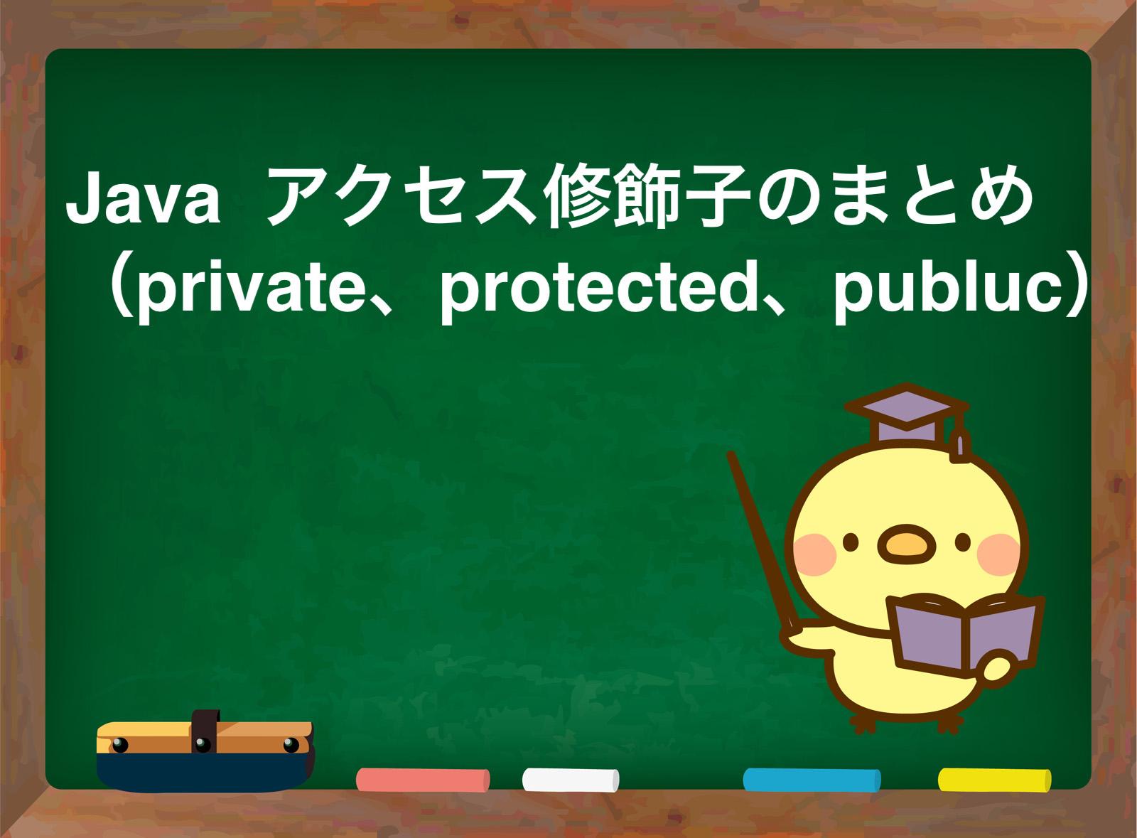 Java アクセス修飾子のまとめ(private、protected、public)