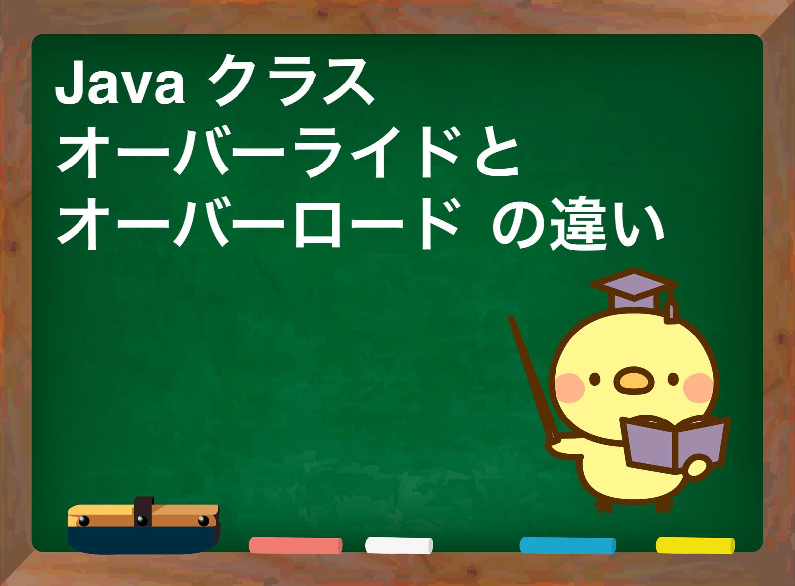 Java クラス オーバーライドとオーバーロード の違い