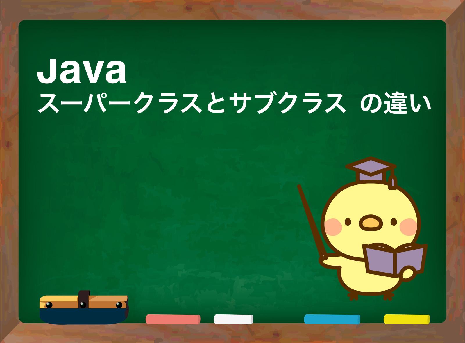 Java スーパークラスとサブクラス の違い