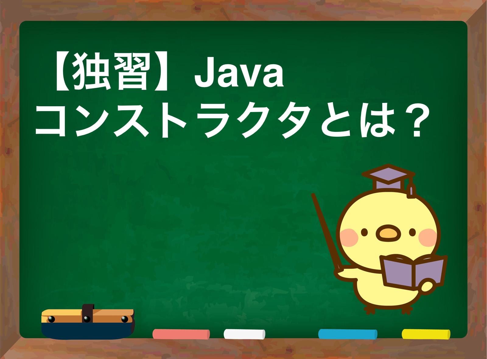 Java コンストラクタとは?