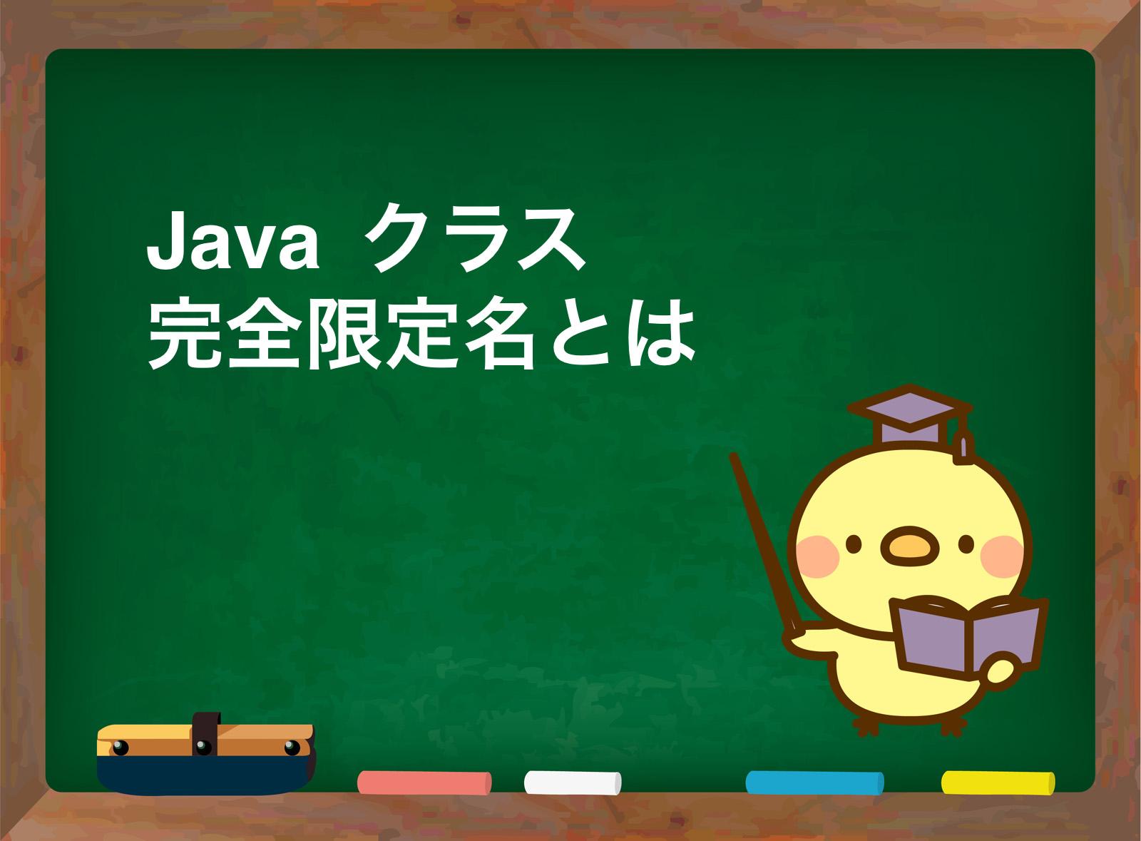 Java クラス 完全限定名とは