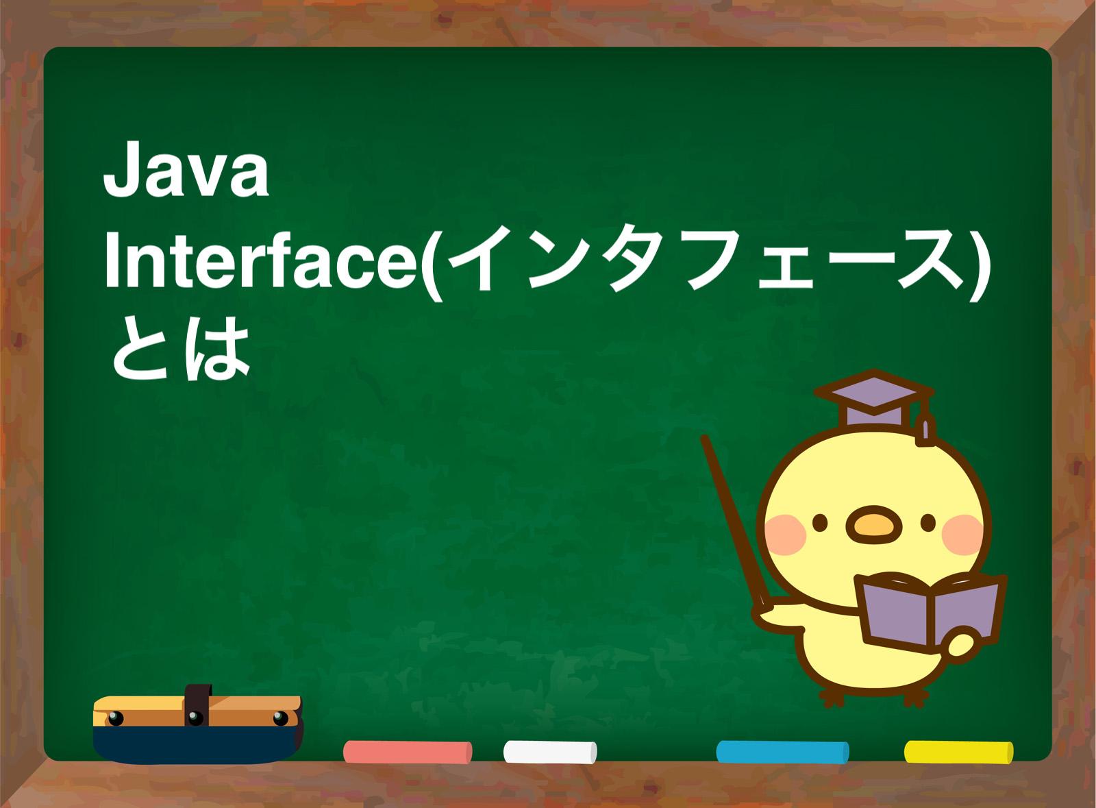 Java interface とは