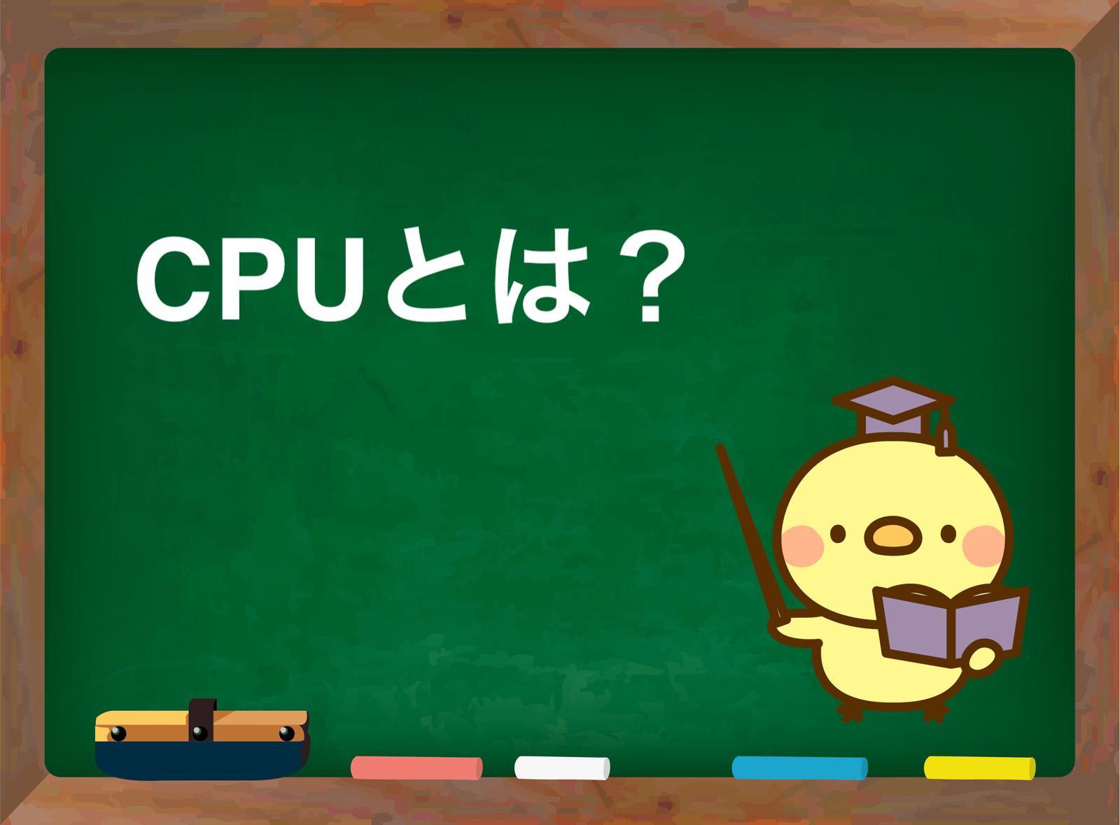 CPUとはなにか