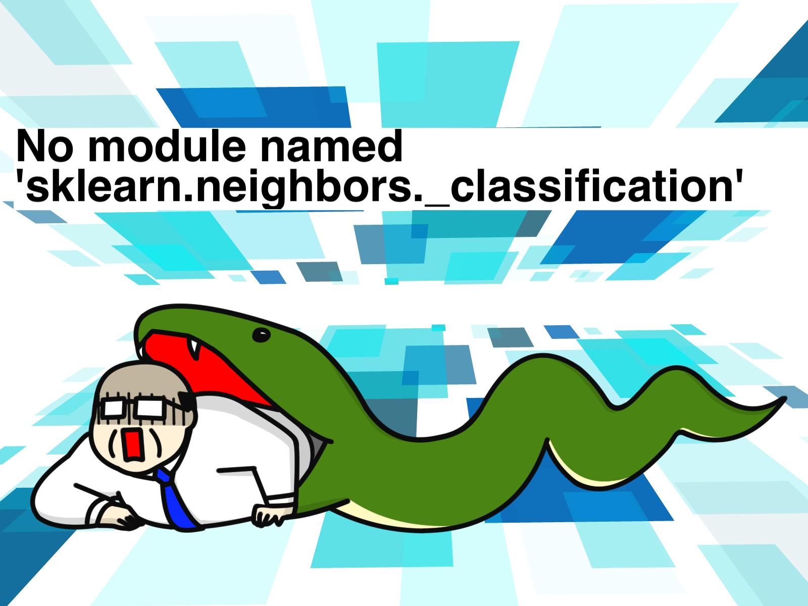 modulenotfounderror_sklearn