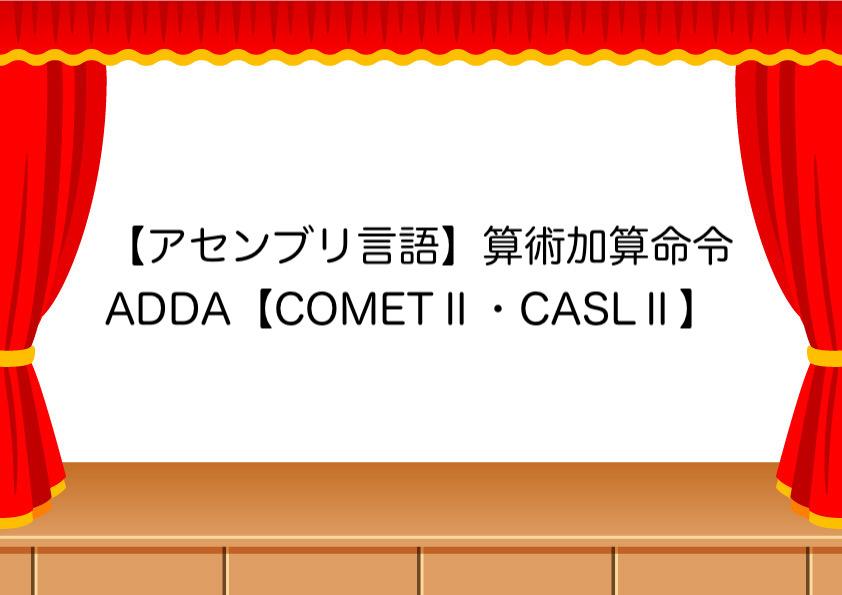 【アセンブリ言語】算術加算命令 ADDA【COMETⅡ・CASLⅡ】