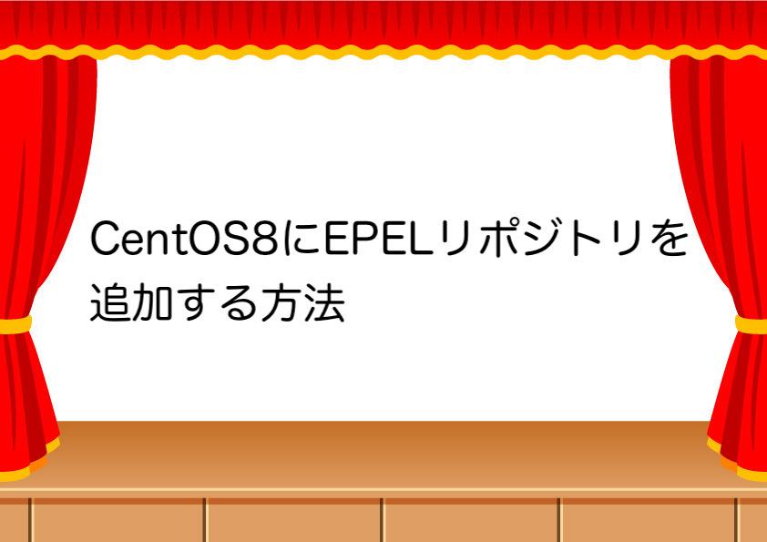 Centos8にEPELリポジトリを追加する方法