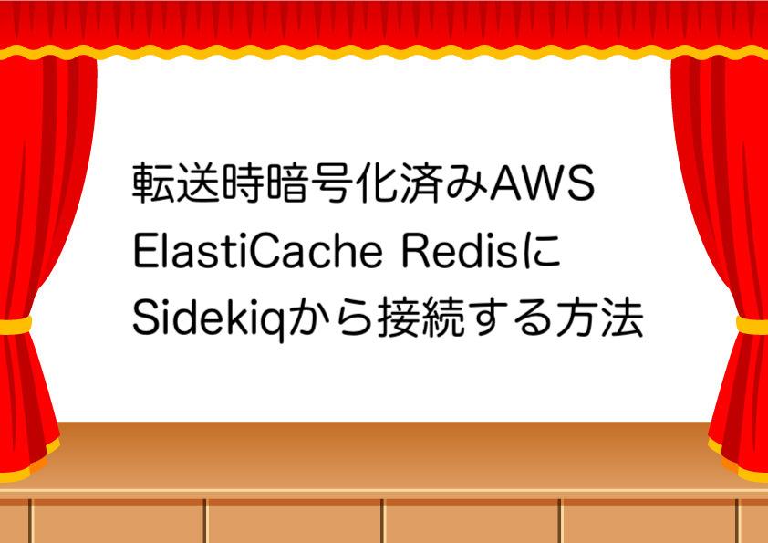 転送時暗号化済みAWS ElastiCache RedisにSidekiqから接続する方法