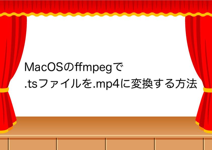 MacOSのffmpegで.tsファイルをmp4に変換する方法