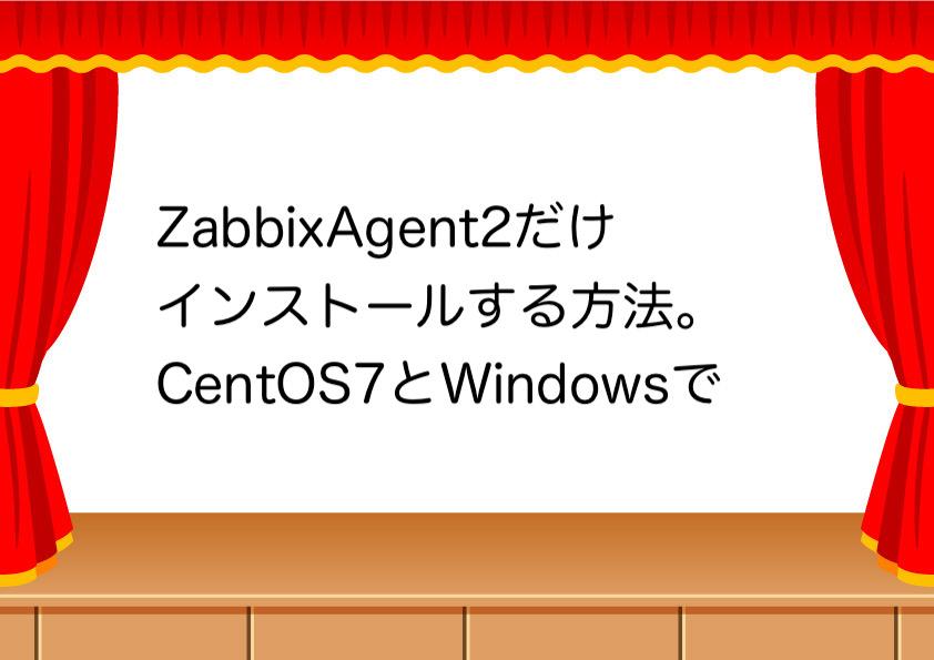 ZabbixAgent2だけインストールする方法 CentOS7とWindowsで