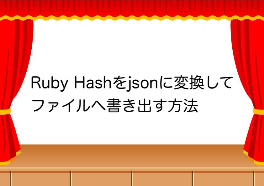 Ruby Hashをjsonに変換してファイルへ書き出す方法