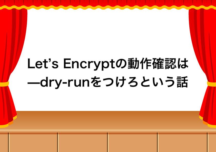 Let's Encryptの動作確認は--dry-runをつけろという話