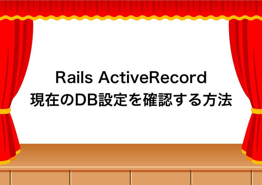 rails_get_current_db_config