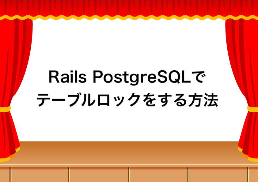 rails_postgresql_table_lock
