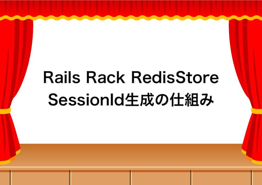 rails_rack_redis_session_store
