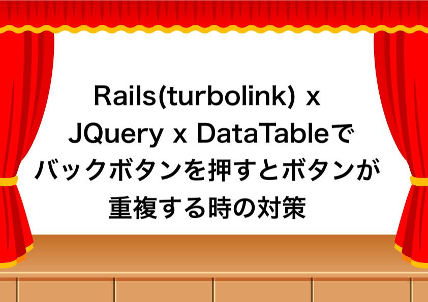 rails_turbolink_jquery_datatable
