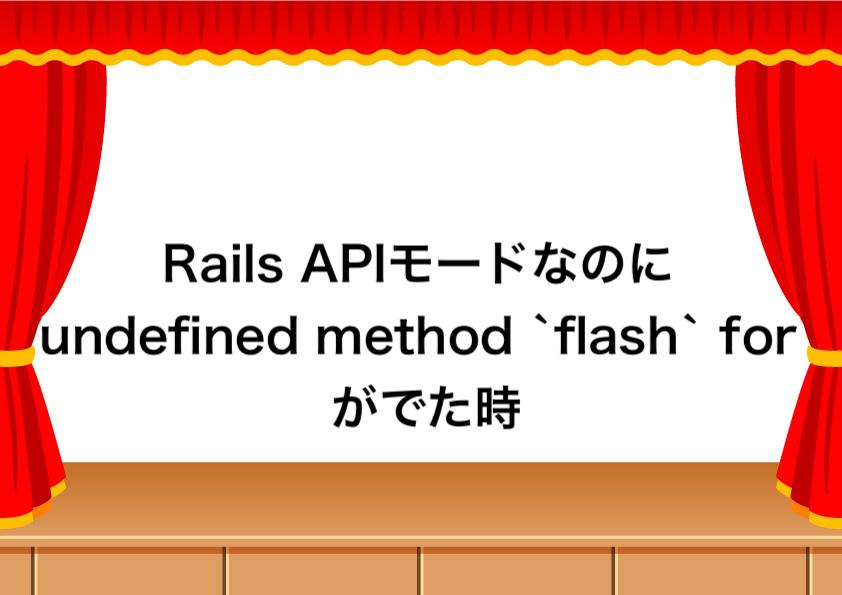 rails_undefined_method_flash_for