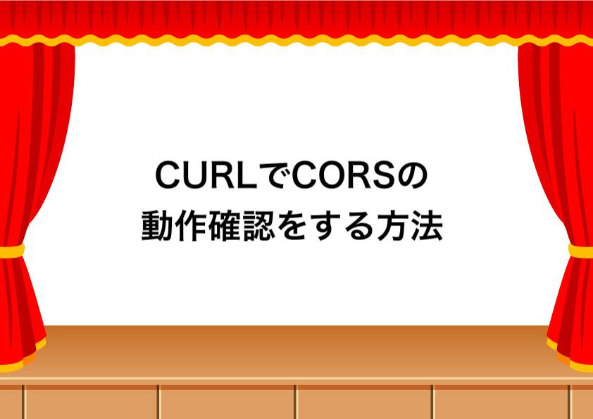 CURLでCORSの動作確認をする方法