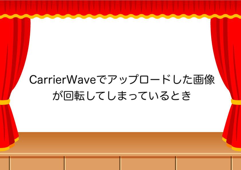 CarrierWaveでアップロードした画像が回転してしまっているとき