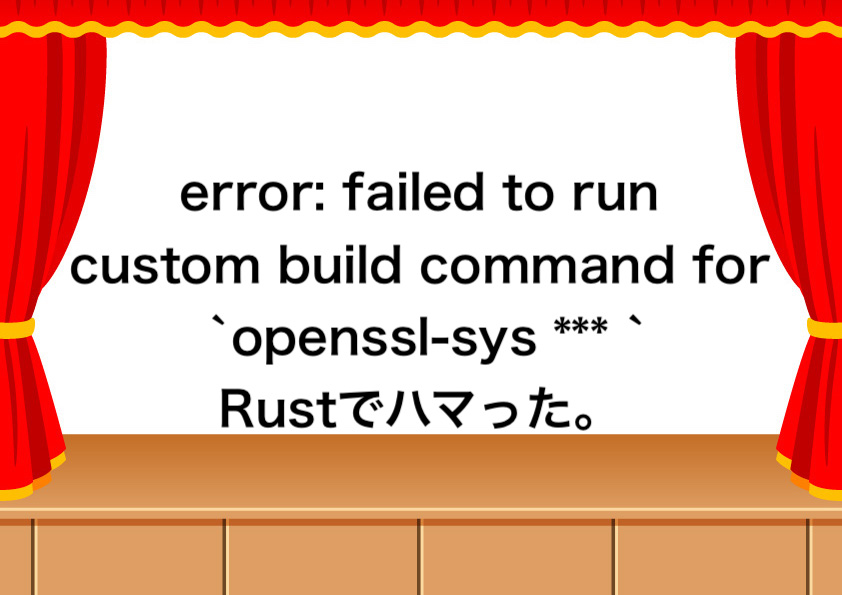 error: failed to run custom build command for `openssl-sys *** ` Rustでハマった。
