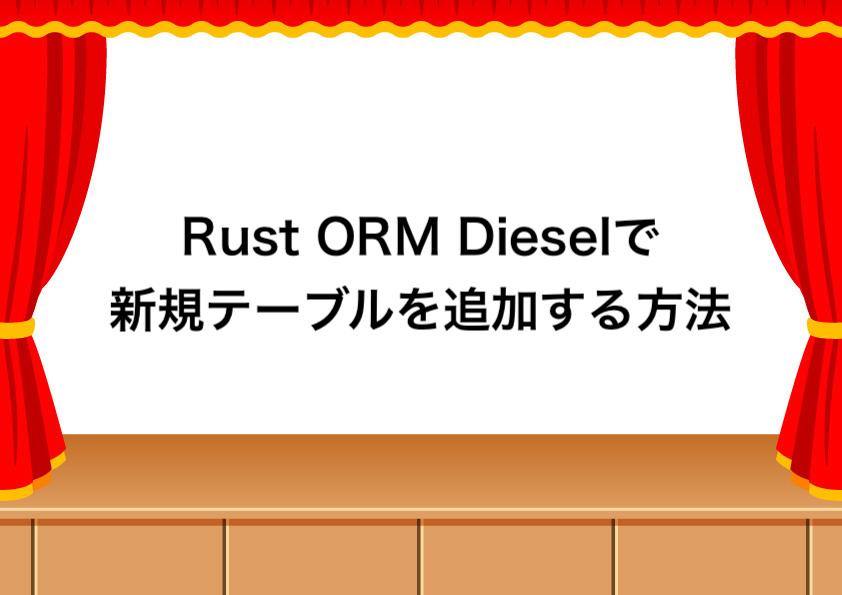 Rust Dieselでテーブルを追加する方法